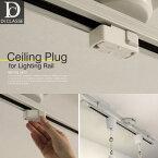 【メール便可】DI CLASSE シーリングプラグ(Celling PlUg for Lighting Rail)/ディクラッセ【在庫有】【あす楽】