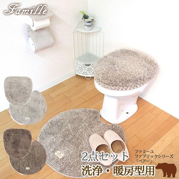 ファミーユ ベアー 2点セット 洗浄・暖房型用/Famille Bear Toilet Set/オカトー(OKATO)【送料無料】【ポイント5倍】【12/15】