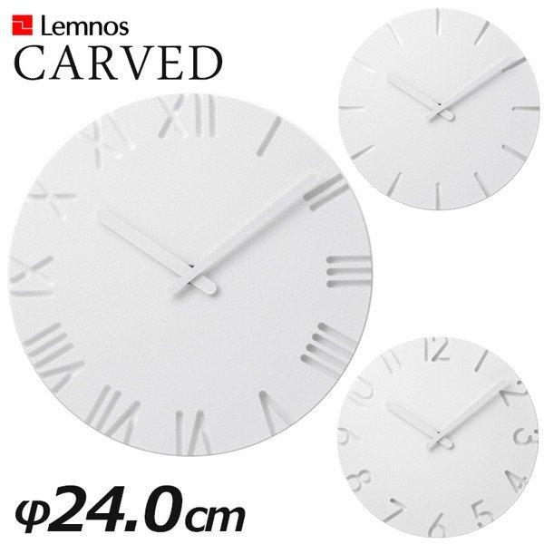 【一部予約:7月中〜】Lemnos カーヴド NTL10−04(CARVED) 壁掛け時計/タカタレムノス【海外×】【送料無料】【ポイント12倍】【6/17】