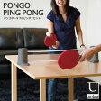 Umbra ポンゴポータブルピンポンセット/PONGO PING PONG/アンブラ【送料無料】【ポイント10倍/在庫有】【4/3】【あす楽】