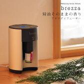 【特典付】brezza アロマディフューザー ブレッザ BR1501−01/Aroma Diffuser(JUHN)【送料無料】【ポイント10倍/在庫有】【7/7】【あす楽】