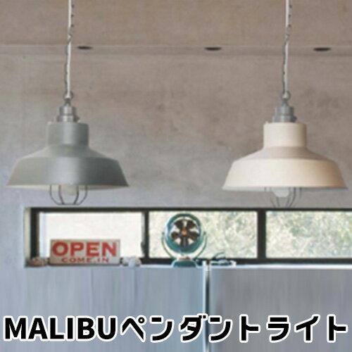 ハモサ マリブランプ スチール(1灯)/MALIBU HORO GFC−EN−016N/Hermosa【送料無料】【ポイント10倍/お取寄せ】【6/29】