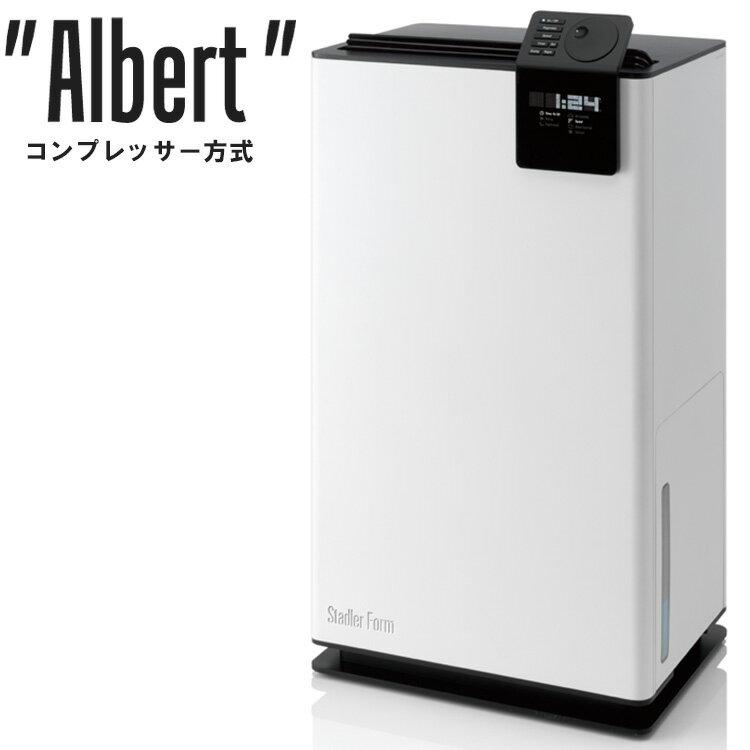 Stadlerform Albert(アルバート) デザイン除湿乾燥機 コンプレッサー方式(ENT)【送料無料】【代引き不可】【ポイント10倍/お取寄せ確認】【2/18】
