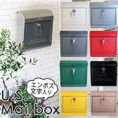U.S.Mail box 郵便受け(エンボス文字入りタイプ)/ART WORK STUDIO【送料無料】【ポイント12倍/在庫有】【3/28】