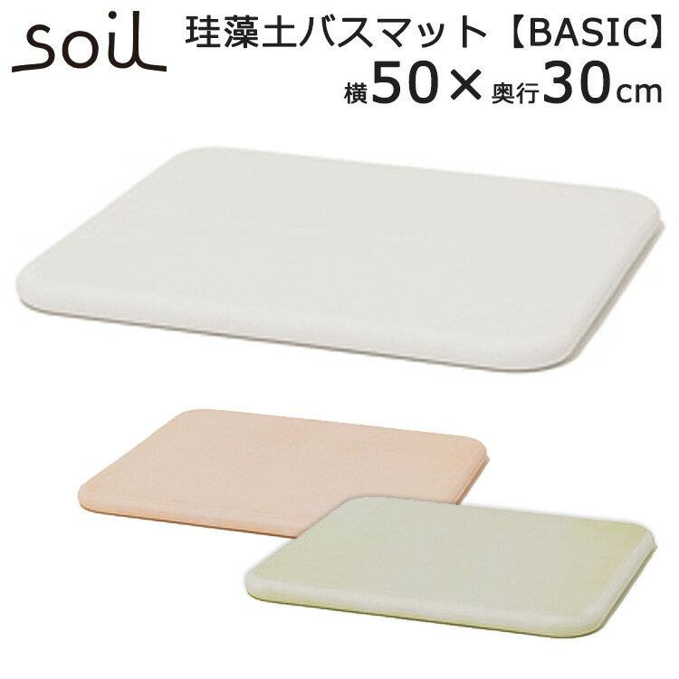 soil バスマット ベーシック