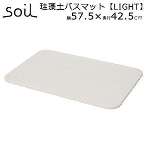 soil ライト