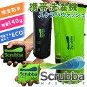 スクラバ ウォッシュバッグ/Scrubba wash bag
