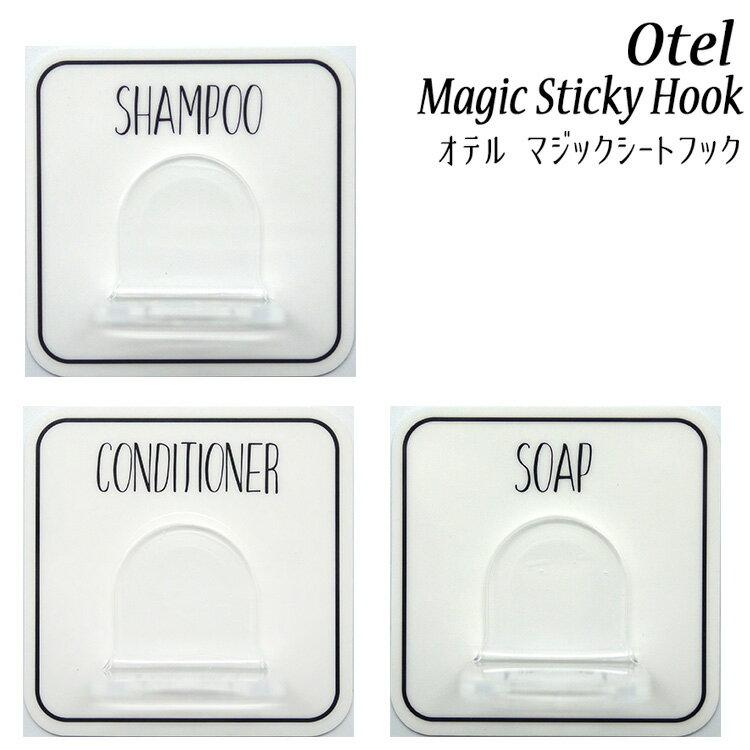 オテル マジックシートフック(樹脂製ホルダー)3個セット/Otel Magic Sticky Hook(Paladec/パラデック)【送料無料】【在庫有】【あす楽】