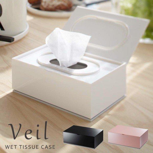 ウェットティッシュケース Veil(ヴェール)/wet tissue case/山崎実業株式会社【海外×】【ポイント10倍】【10/1】【あす楽】
