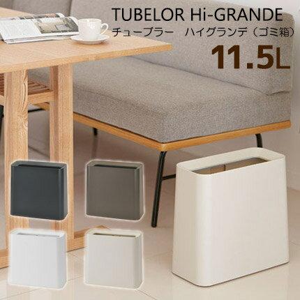 ideaco チューブラーハイグランデ トラッシュボックス 11.5L(ゴミ箱)/TUBELOR Hi−grande/イデアコ【送料無料】【ポイント10倍】【9/15】【あす楽】