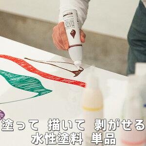 【ポイント5倍/メール便150円/在庫有】マスキングカラー ペンタイプ−S(38ml)【メール…