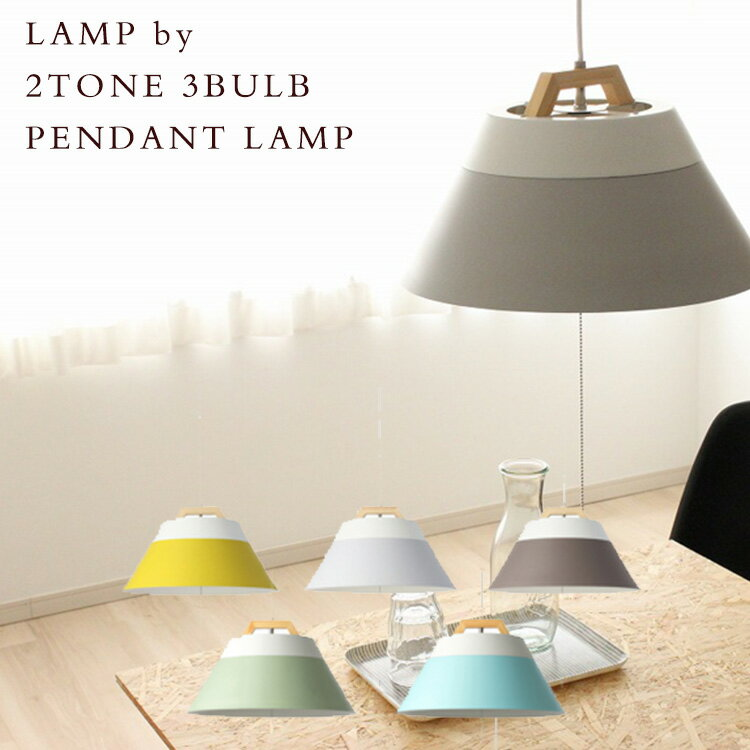 Lamp by 2tone 3bulb pendant lamp 23 2 mozeypictures Gallery
