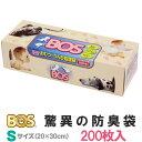 驚異の防臭袋BOS 箱型 Sサイズ 200枚入/クリロン化成【防災グッズ】【ポイント10倍/在庫有】【12/15】【あす楽】