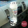 自動車用・湯温自在ポット 『ワクヨさん DC12V専用』