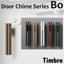 Timbre ドアチャイム Bo(無垢棒)/Timbre Door Chime Series【送料無料】【ポイント10倍】【12/18】【NY】
