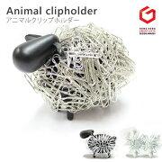 clipholder アニマルクリップホルダー