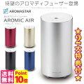 気化式アロマディフューザー アロミック・エアー / Aromic Air