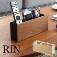 ペン&リモコンラック リン(ブラウン/ナチュラル)/Pen& Remote Control Rack rin/山崎実業株式会社【ポイント12倍/在庫有】【5/9】【あす楽】
