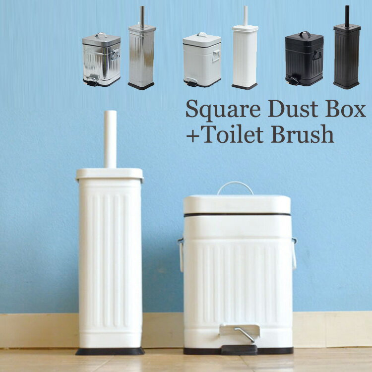 【予約:5月上〜】2点セット Galva スクエアダストボックス+トイレブラシ 2点セット/Square Dust Box+Toilet Brush(bcl)【ポイント7倍】【5/21】