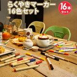 【メール便送料無料】らくやきマーカー16色セット ビビッド&パステル/RAKUYAKI Marker 8 Color Set Vivid + Pastel /エポックケミカル【在庫有】【あす楽】