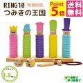 RING10リングテン つみきの王国