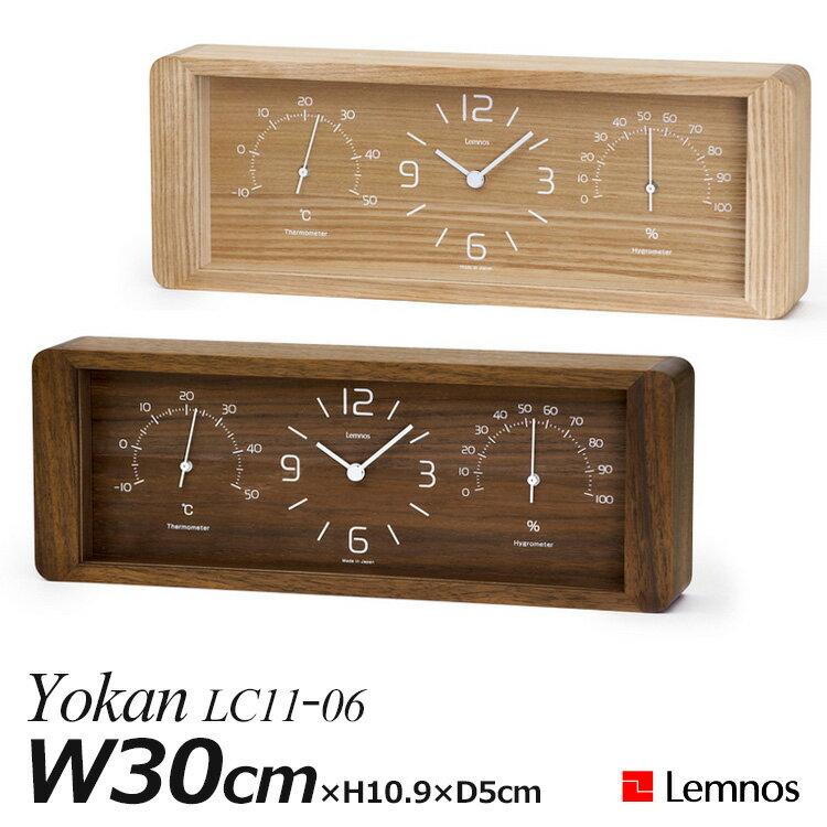 Lemnos Yokan(ヨウカン) LC11−06 置時計・温湿度計/タカタレムノス【海外×】【送料無料】【ポイント12倍/在庫有】【12/13】【あす楽】
