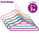 【只今SALE中】Dutch Hanger(44.5cm) 同色10本...