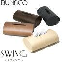 BUNACO ブナコ SWING(スウィング)ティッシュボックス IBーT912/IBー916/IBー917(BLS)【送料無料】【ポイント10倍/在庫有】【11/15】