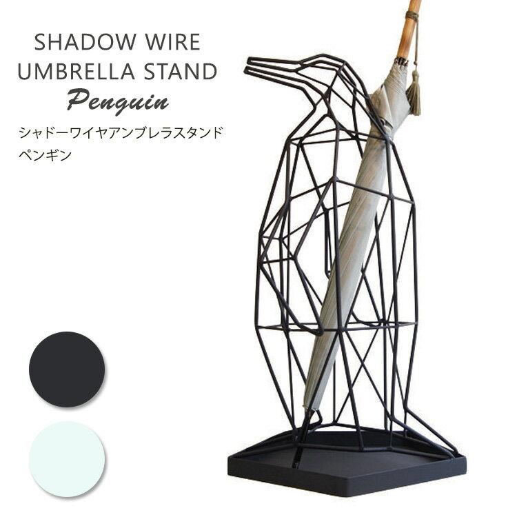 【500円OFFクーポン対象】シャドーワイヤー アンブレラスタンド ペンギン/傘立て Shadow Wire Umbrella Stand Penguin/BELLOGADGET【送料無料】【ポイント20倍】【4/20】【あす楽】