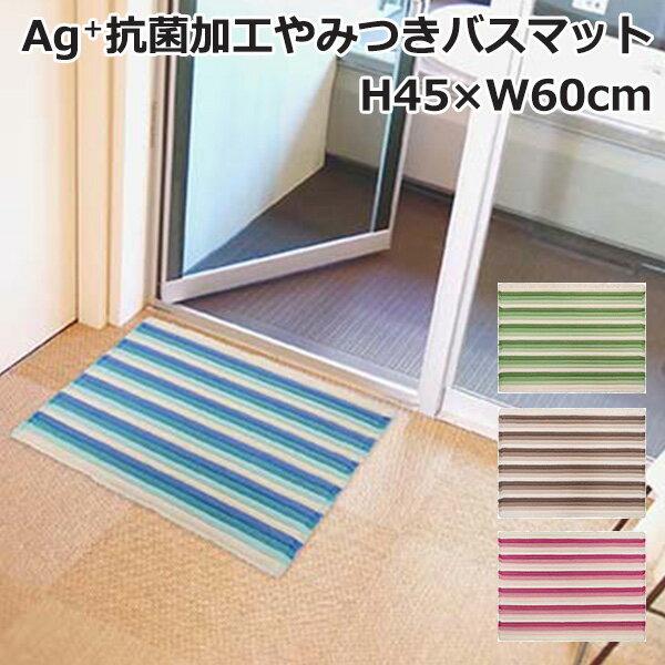 OKATO AG+抗菌加工やみつきバスマット W60×D45cm