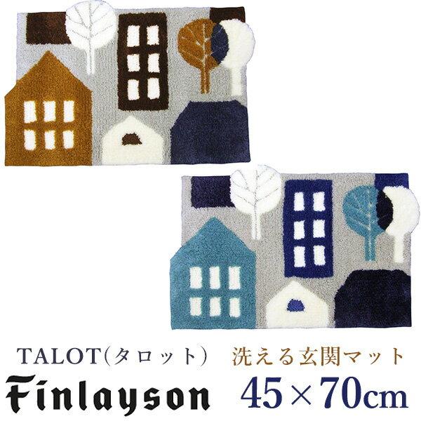 Finlayson TALOT タロット 洗えるルームマット(45cm×70cm)/フィンレイソン/アスワン【ポイント5倍/在庫有】【10/27】【あす楽】