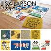 リサラーソン マイキー ミンミ パズルマット Lisa Larson(45cm×45cm)