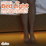 Bed Light センサー付きテープLED ベッドライト/ELAice【送料無料】【在庫有】【あす楽】