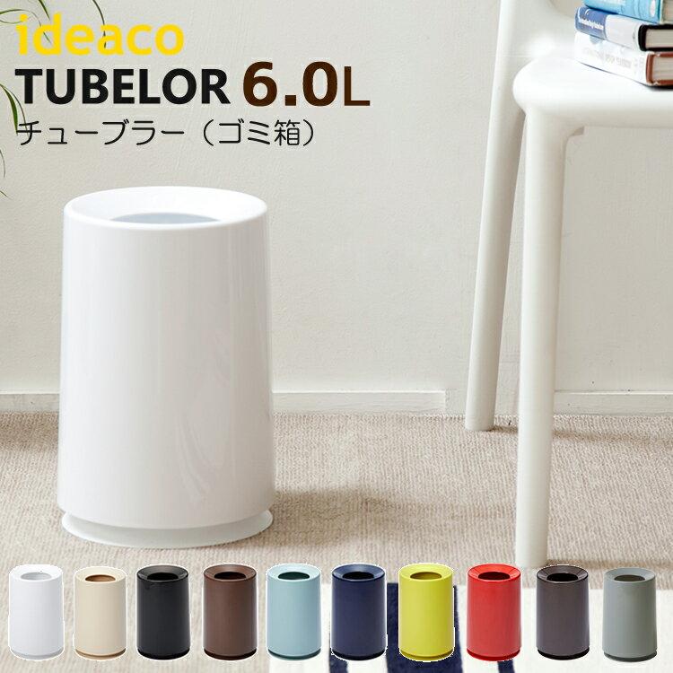 新色追加! ideaco チューブラー 6.0L(ゴミ箱)/TUBELOR/イデアコ【送料無料】【ポイント10倍/一部在庫有】【4/19】