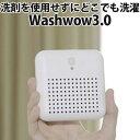 WASHWOW3.0 持ち運べる ポータブル洗濯機(TMNE)【送料無料】【ポイント12倍/在庫有】【4/30】【あす楽】