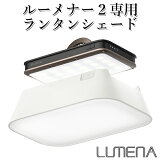 LUMENA2 専用ランタンシェード ルーメナー2 HOOD(KMCO)【在庫有】【あす楽】