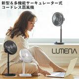 【正規販売店】LUMENA 新型コードレス扇風機 FAN PRIME ルーメナー 多機能サーキュレーター式(KMCO)【送料無料】【海外×】【ポイント10倍】【8/11】