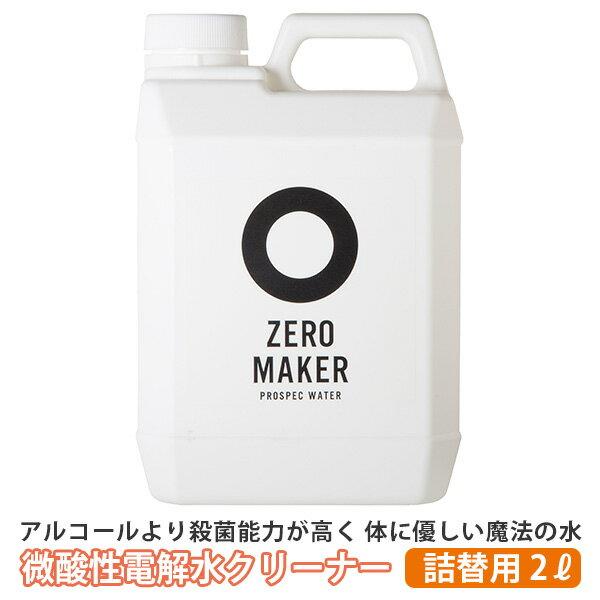 洗剤・柔軟剤・クリーナー, マルチクリーナー  ZERO MAKER 2L PLAB