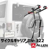 ALLEN SPORTS サイクルキャリア DN−322 アレンスポーツ スペアタイヤ搭載車用(ATA)【送料無料】【ポイント3倍】【5/21】【あす楽】