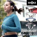 【正規販売店】AfterShokz OpenMove アフターショックス オープンムーブ 骨伝導ヘッドホン(FOCP)【送料無料】【海外×】【s13】【あす楽】・・・