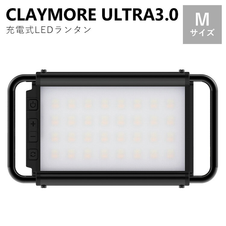 ライト・ランタン, ランタン CLAYMORE ULTRA30 30 M CLC1400BK LEDHPL5120