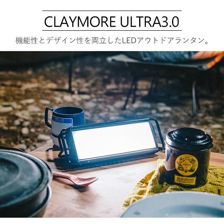 CLAYMORE(クレイモア)ULTRA(ウルトラ)3.0