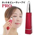 ホット&ビューティーアイ PRO Hot&Beauty Eye