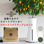Botanium スマート水耕栽培プランター