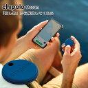 【メール便送料無料】スマートアクセサリー チポロ オーシャン Chipolo One Ocean Edition 環境にやさしい紛失防止タグ(BGG)【ポイント5倍】【4/21】【DM】