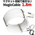 Magic Cable マジックケーブル 1.8m