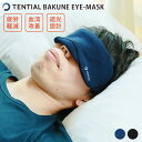 【予約:11月上〜】【メール便送料無料】TENTIAL BAKUNE EYEMASK テンシャル バクネ アイマスク 遮光 睡眠 血流改善 疲労回復(TENT)・・・