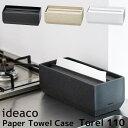 ideaco Paper Towel Case Torel 110 ペーパータオルケース/イデアコ【送料無料】【ポイント10倍/在庫有】【11/14】
