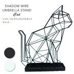 【500円OFFクーポン対象】シャドーワイヤー アンブレラスタンド キャット/傘立て Shadow Wire Umbrella Stand Cat/BELLOGADGET【送料無料】【ポイント10倍/在庫有】【4/20】【あす楽】