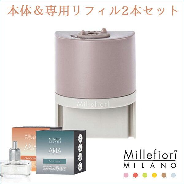 ★選べるセット★ミッレフィオーリ プラグイン ディフューザー アリア